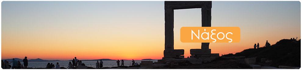 Ταξιδιωτικός οδηγός Νάξου   Διαμονή   GreekTouristGuides