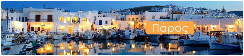 Ξενοδοχεία δωμάτια διαμονή Πάρος | Greek Tourist Guides
