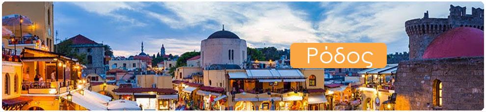 Ξενοδοχεία δωμάτια διαμονή Ρόδος | Greek Tourist Guides