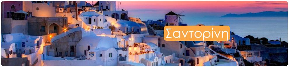 Ξενοδοχεία δωμάτια διαμονή Σαντορίνη | Greek Guides