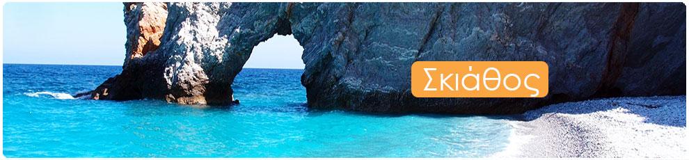 Ξενοδοχεία δωμάτια διαμονή Σκιάθος | Greek Tourist Guides