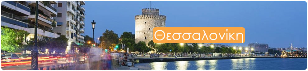 Ξενοδοχεία δωμάτια διαμονή Θεσσαλονίκη | Greek Tourist Guides